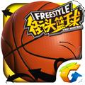 腾讯街头篮球 2.7.0.34