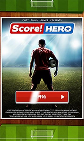 足球英雄手游下载