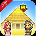 金字塔王国物语  2.0.2