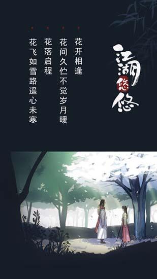 江湖悠悠安卓版