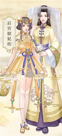 后宫嫔妃传下载