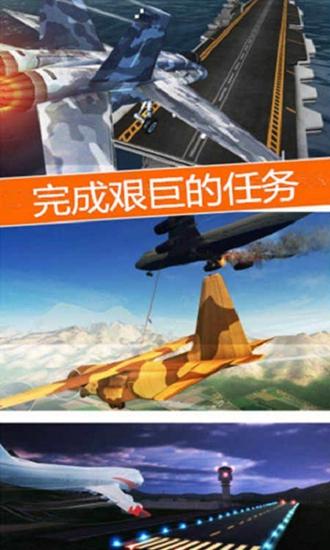 机械飞行师安卓版