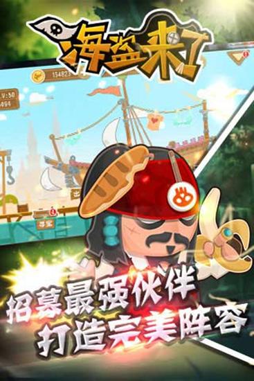 海盗来了安卓版