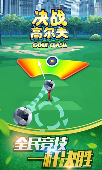 决战高尔夫ios版