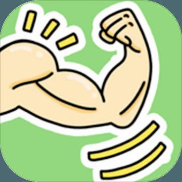 减肥大作战 1.0.2