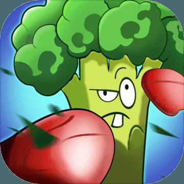 蔬菜僵尸乱斗 1.0
