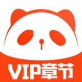 熊猫小说 1.0